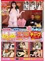 AV女優が一般男性に仕掛ける超ドッキリ!誘惑エロチューブ Vol.1(1rctd00115)