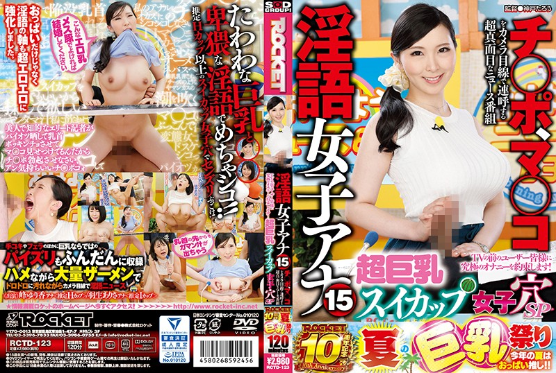 RCTD-123 We Promise The Ultimate Masturbation For All Of Our TV Viewers Out There! A Dirty Talk Female Anchor 15 Hyper Big Titty Sized Female Pussy Hole Special