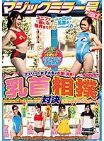 1rctd00144[RCTD-144]マジックミラー号 アスリート女子大生が赤面!真剣!乳首相撲対決