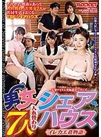 1rctd00157[RCTD-157]男女7人入れ替わりシェアハウス イレカエ荘物語