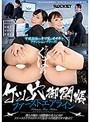 ケツ穴御開帳ファーストエアライン(1rctd00177)