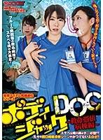ボディジャックDOC 〜救命憑依病棟編〜