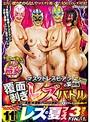 マスクドレズビアンの宴開催 第5回覆面剥ぎレズバトル 人妻熟女対決編