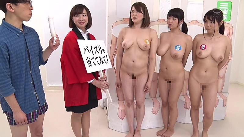 弟なら姉の裸当ててみて!巨乳三姉妹SP サンプル画像 14