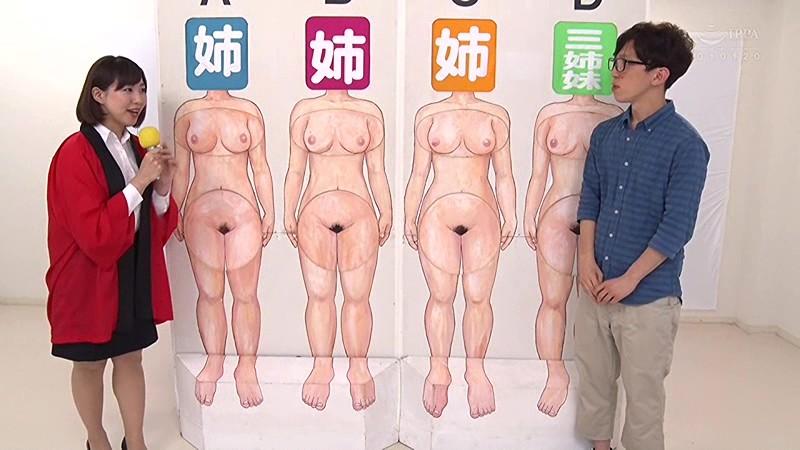 弟なら姉の裸当ててみて!巨乳三姉妹SP サンプル画像 2