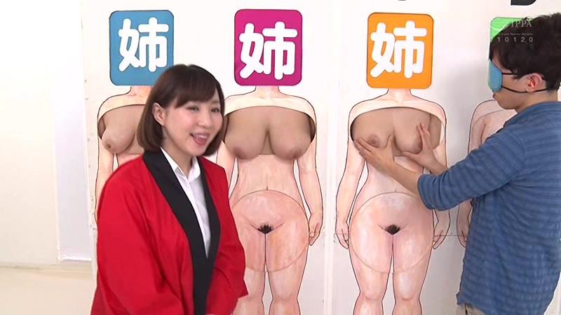 弟なら姉の裸当ててみて!巨乳三姉妹SP サンプル画像 4