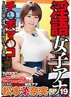 淫語女子アナ19 バスト100cm神乳アナ松本菜奈実SP - エロ動画・アダルトビデオ - FANZA動画