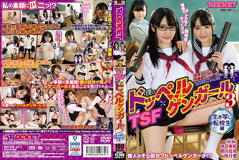 RCTD-317 I'm A Doppelgangirl 3 - Exchange S*****t Bodyswapping Edition