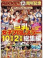巨乳女子プロレスラー10時間2枚組総集編 1rctd00349のパッケージ画像