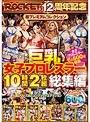 巨乳女子プロレスラー10時間2枚組総集編(1rctd00349)
