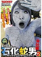 新入社員は石化蛇男2 会社編 1rctd00350のパッケージ画像