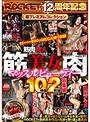 筋肉美女マッスルビューティー10時間2枚組総集編(1rctd00364)