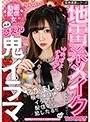 地雷系メイク動画配信女ぴえん鬼イラマ 夏希ゆめ(1rctd00377)