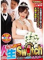 人生Switch〜サイコーなパパとムスメ〜 椿りか ダウンロード