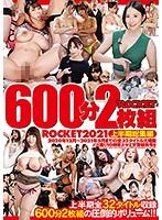 600分2枚組 ROCKET2021上半期総集編 ダウンロード