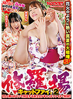 1rctd00417[RCTD-417]修羅場キャットファイト2