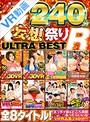 【VR】ROCKET3DVR 240分VR妄想祭りULTRA BEST