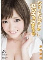 ショートカットの女の子は好きですか? 原田明絵 ダウンロード