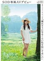 「壊れそうになるくらい私を犯してほしい」 西野希 18歳 SOD専属AVデビュー