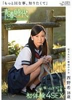 「もっとHな事、知りたくて」 犯●れたい願望の少女 西野希 18歳 制服・ブルマ・スクール水着 初体験4SEX