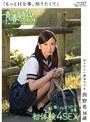 「もっとHな事、知りたくて」 犯●れたい願望の少女 西野希 18歳 制服・ブルマ・スクール水着 初体験4SEX(1sdab00004)