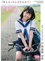 「私とえっちしませんか?」 戸田真琴 19歳 元生徒会副会長が妄想するえっちな●校生活 ダウンロード