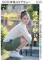 「大好きな彼と相談してAV出演を決めました」渡辺千紗 19歳 SOD専属AVデビュー ダウンロード