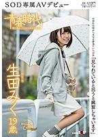 「見られていると思うと興奮しちゃいます」 生田みく 19歳 SOD専属AVデビュー ダウンロード