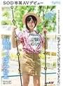 「恥ずかしくていっぱい笑っちゃいました」鮎川つぼみ 19歳 SOD専属AVデビュー(1sdab00044)