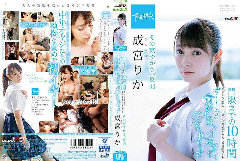 SDAB-067 She's So Fresh, It's A Crime Rika Narumiya 10 Hours Until Curfew She's Getting Fucked All Afternoon By Middle-Aged Men Older Than Her Dad, And She's Cumming And Getting Her Brains Fucked Out Of Her Mind
