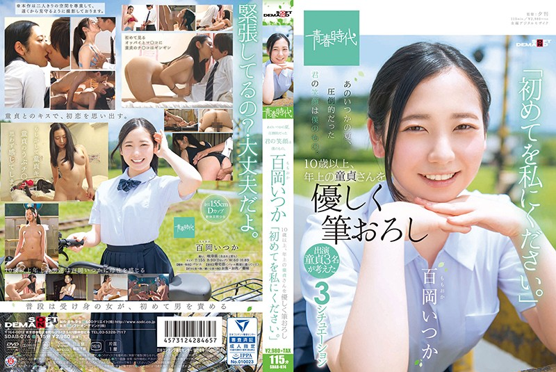 """SDAB-074 The Devastating Smile You Gave Me That Summer Is Now Mine. Itsuka Momooka. She's Been Lovingly Taking The Virginity Of Older Cherry Boys For More Than 10 Years. """"Give Me Your First"""""""