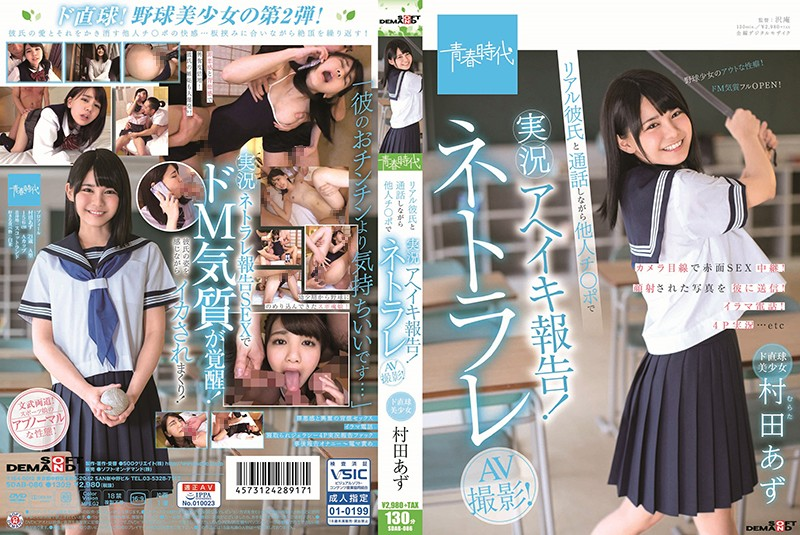 SDAB-086 A Beautiful Fastball Girl. Azu Murata. Giving A Running Commentary Of The Orgasmic Sex With Another Man While Talking To Her Boyfriend On The Phone! Cuckolding Porn Shoot!