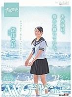 あの夏は、確かに輝いていた。 深田みお SOD専属AVデビュー ダウンロード