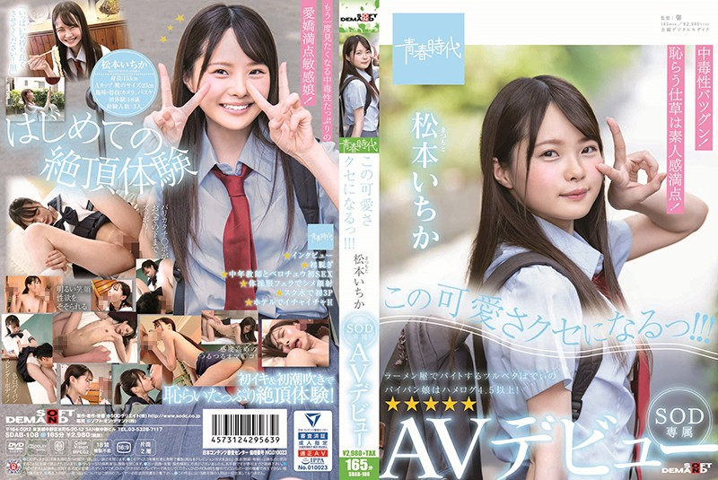SDAB-108 I'm Gonna Be This Cute! Ichika Matsumoto SOD Exclusive AV Debut!