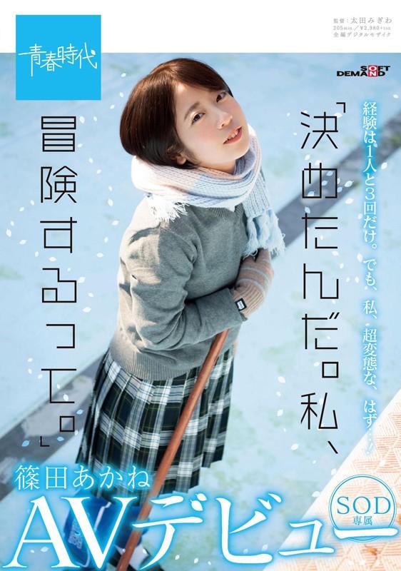 「決めたんだ。私、冒険するって。」 篠田あかね SOD専属AVデビュー 1枚目