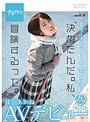 「決めたんだ。私、冒険するって。」 篠田あかね SOD専属AVデビュー(1sdab00126)