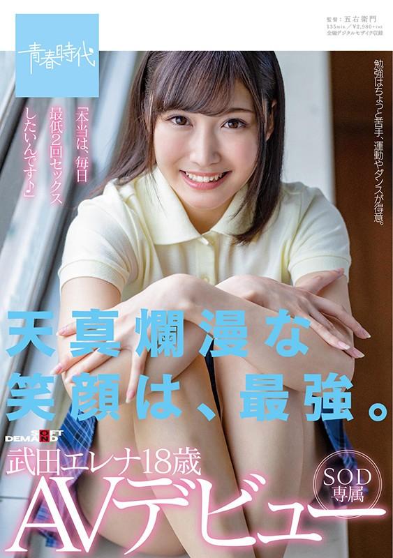 天真爛漫な笑顔は、最強。 武田エレナ 18歳 SOD専属AVデビュー 1