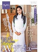 她穿著145公分的越南出生的激烈Ikibai Ozai。 布魯內米女孩薩基達運行 SOD 獨家 AV debut 下載