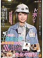 1sdam00007[SDAM-007]男まさりの工業系女子が仕事で使う作業着姿のままAV出演 初めてチ○ポの快感を知り完全メス堕ち! 西條いつき