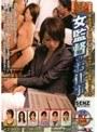 女監督のお仕事(1sdde00103)
