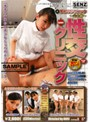 裏・手コキクリニック ~完全版~ 性交クリニック(1sdde00105)