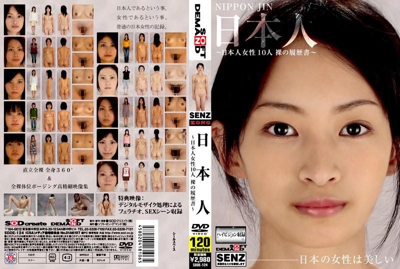 (1sdde00124)[SDDE-124] 日本人 〜日本人女性10人 裸の履歴書〜 ダウンロード