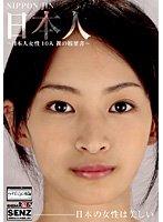 日本人 〜日本人女性10人 裸の履歴書〜 ダウンロード