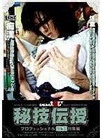 秘技伝授-プロフェッショナル痴漢対策編- ダウンロード