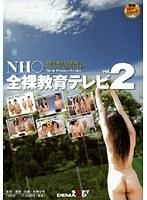 NH○ 全裸教育テレビ vol.2 ダウンロード