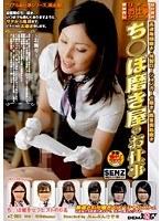 ち○ぽ磨き屋のお仕事 ダウンロード