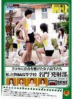 手コキに青春を懸けた女子校生たち 私立笹緑○等学校 名門「発射部」 ダウンロード
