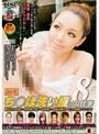 ち○ぽ洗い屋のお仕事 8(1sdde00235)