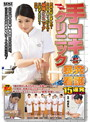 手コキクリニック 暴発看護15連発スペシャル(1sdde00279)