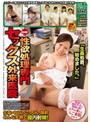 性欲処理専門 セックス外来医院 4(1sdde00296)